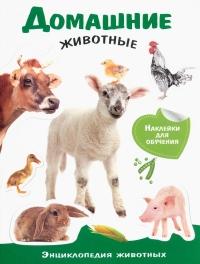 Домашние животные. Энциклопедия животных с наклейками